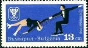 Stamp Bulgaria Catalog number: 1748