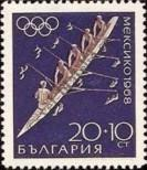 Stamp Bulgaria Catalog number: 1815