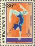 Stamp Bulgaria Catalog number: 2803
