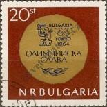 Stamp Bulgaria Catalog number: 1509