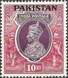 Stamp Pakistan Catalog number: 17
