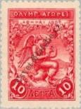 Stamp Greece Catalog number: 148