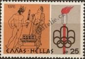 Stamp Greece Catalog number: 1245