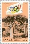 Stamp Greece Catalog number: 1312