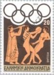 Stamp Greece Catalog number: 1559