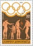 Stamp Greece Catalog number: 1560