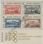 Stamp Greece Catalog number: B/14