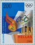 Stamp Greece Catalog number: 2044