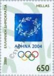 Stamp Greece Catalog number: 2051