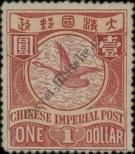 Stamp Republic of China Catalog number: 56