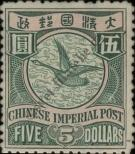 Stamp Republic of China Catalog number: 58