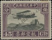 Stamp Republic of China Catalog number: 225