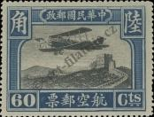 Stamp Republic of China Catalog number: 226