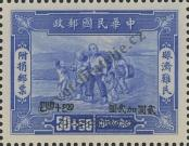 Stamp Republic of China Catalog number: 614