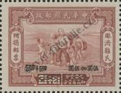 Stamp Republic of China Catalog number: 616