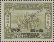 Stamp Republic of China Catalog number: 617
