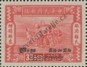 Stamp Republic of China Catalog number: 618