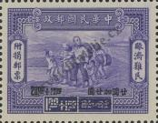 Stamp Republic of China Catalog number: 619