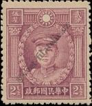 Stamp Republic of China Catalog number: 252