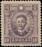Stamp Republic of China Catalog number: 255