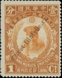 Stamp Republic of China Catalog number: 215