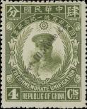 Stamp Republic of China Catalog number: 216