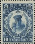 Stamp Republic of China Catalog number: 217