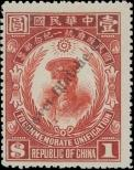 Stamp Republic of China Catalog number: 218