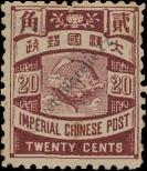 Stamp Republic of China Catalog number: 41