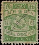 Stamp Republic of China Catalog number: 43