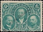 Stamp Republic of China Catalog number: 179