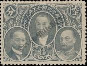 Stamp Republic of China Catalog number: 180