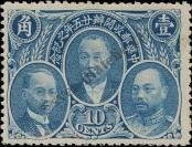 Stamp Republic of China Catalog number: 181