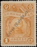 Stamp Republic of China Catalog number: 211