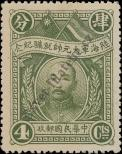 Stamp Republic of China Catalog number: 212