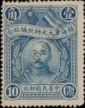 Stamp Republic of China Catalog number: 213