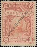 Stamp Republic of China Catalog number: 214