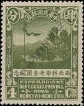 Stamp Republic of China Catalog number: 247
