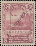 Stamp Republic of China Catalog number: 248