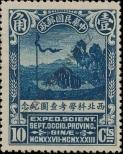 Stamp Republic of China Catalog number: 249