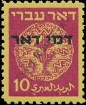 Stamp Israel Catalog number: 3/A