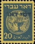 Stamp Israel Catalog number: 5/A