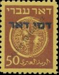 Stamp Israel Catalog number: 6/A