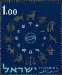 Stamp Israel Catalog number: 236