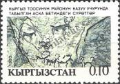 Stamp Kyrgyzstan Catalog number: 5