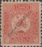 Stamp Georgia Catalog number: 2/A