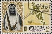 Stamp Fujairah Catalog number: 23/A