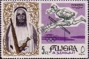 Stamp Fujairah Catalog number: 26/A