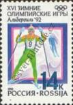 Stamp Russia Catalog number: 220