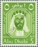 Stamp Abu Dhabi Catalog number: 1